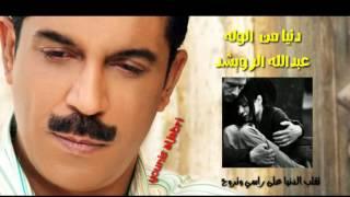 انا مو ولهان انا.. دنيا من الوله عبدالله الرويشد 1999 مع الكلمات HD