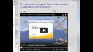 Как правильно вставить видео в блог на Blogspot.(http://tatyanaigonova.ru Блог