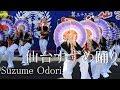 仙台すずめ踊り SUZUME ODORI(sendai,Japan) 聖和短大 すずめ隊  2017仙台・青葉ま…