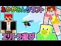 【マインクラフト】エリトラx花火で空中加速!!【あかがみんクラフト3】20
