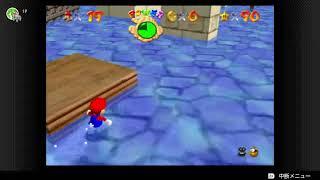 Nintendo Switch Online+追加パック開始! まずはマリオ64でしょ!② Thumb