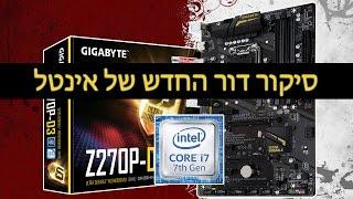 סיקור מעבד חדש i7 7700k kaby lake ולוח אם z270   הרכבה מלאה של המחשב
