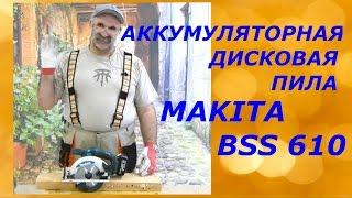 Аккумуляторная дисковая пила Makita BSS 610/Обзор..