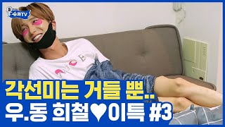 (ENG/SPA/IND) [#SuperTV] Hee Chul ♥ Leeteuk ③ | #Mix_Clip | #Diggle