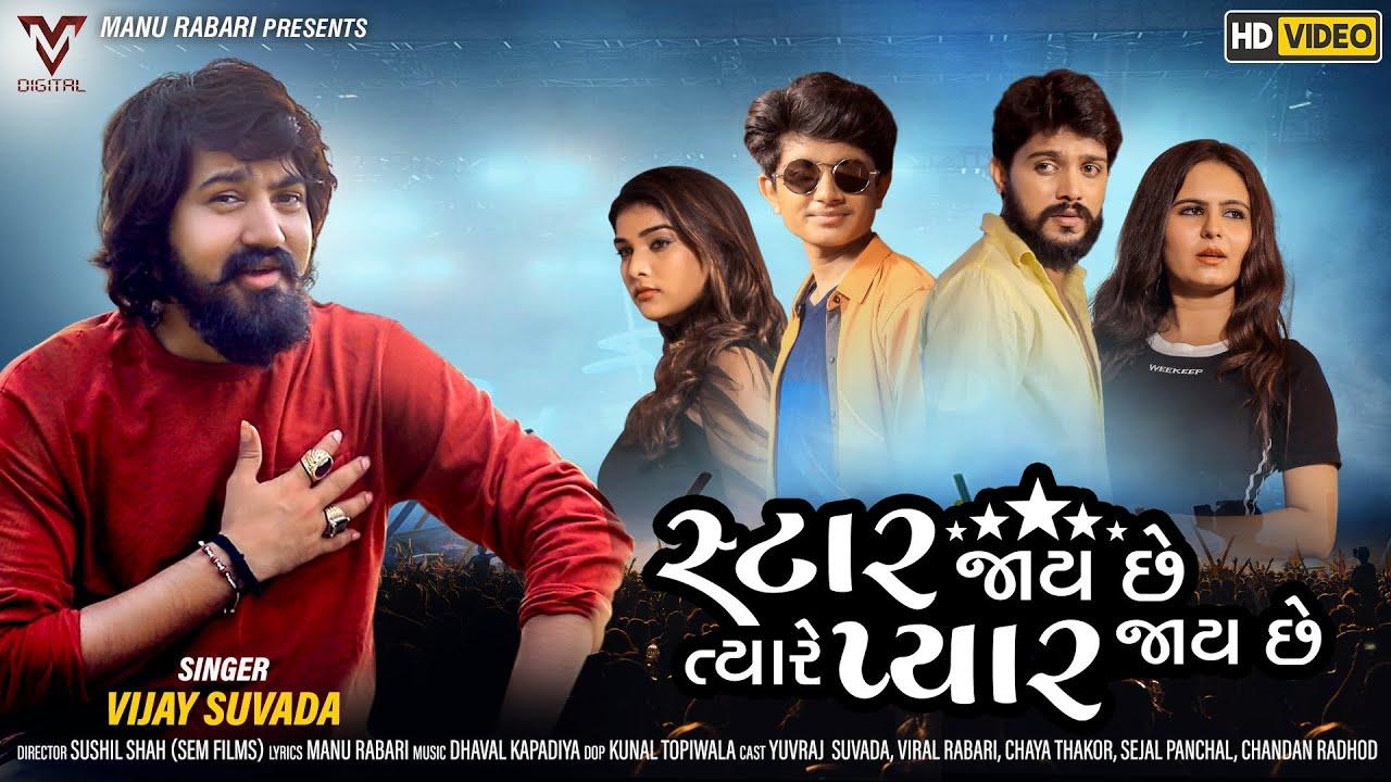 Star Jay Che Tyare Pyaar Jay Che | Vijay Suvada | સ્ટાર જાય છે ત્યારે પ્યાર જાય છે | VM DIGITAL