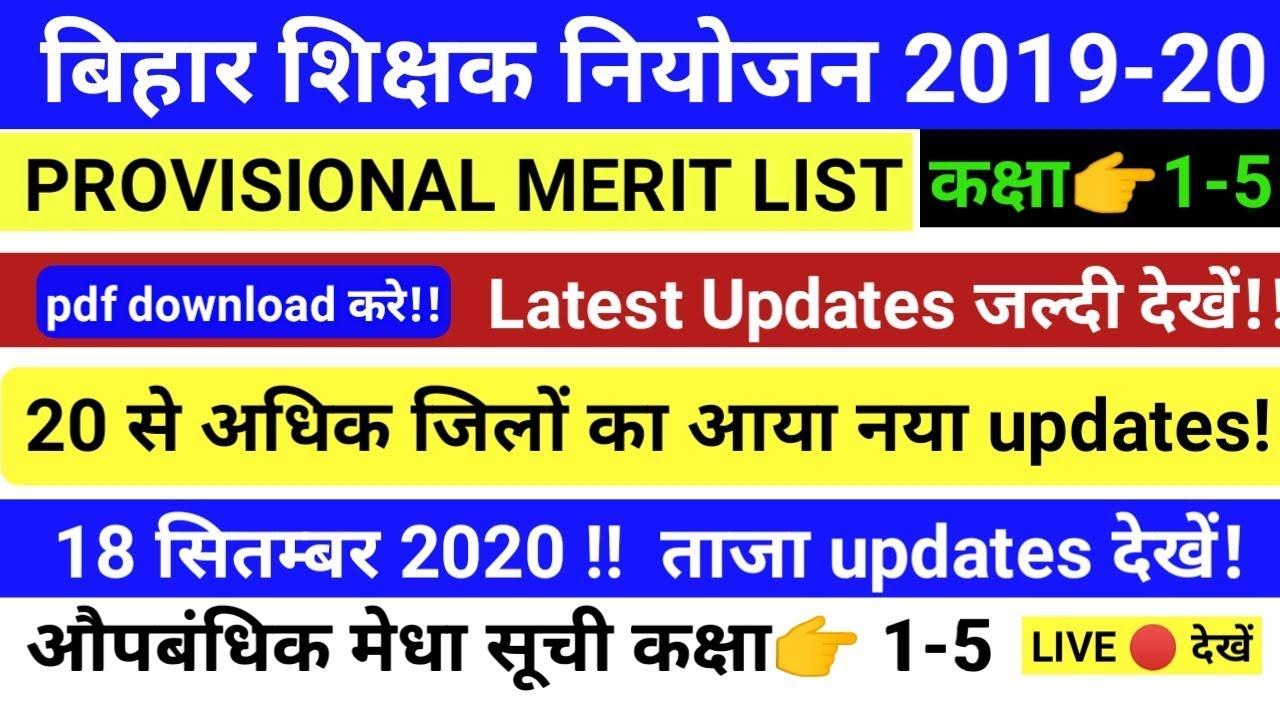 Download Bihar shikshak niyojan|latest update 1-5 provisional merit list|इन जिलों का आया है नया डाउनलोड करे