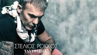 Download Είμαι δικός σου - Στέλιος Ρόκκος (HQ 2012) MP3 song and Music Video