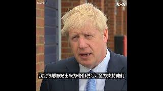 英国前外交大臣约翰逊:我全力支持香港人民