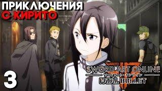 НОВЫЙ МАСТЕР МЕЧА ОНЛАЙН! ► Sword Art Online Fatal Bullet Прохождение на русском ► Часть 3