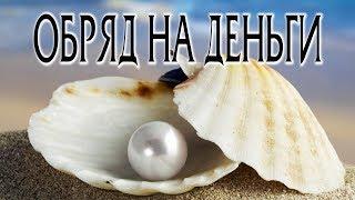 ОБРЯД НА ДЕНЬГИ Экстрасенс Жанна Кострова