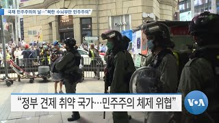 "[VOA 뉴스] 국제 민주주의의 날…""북한 수뇌부만 민…"