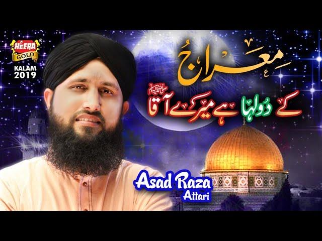 New Super Hit Miraj Kalaam 2019 - Asad Raza Attari - Miraj K Dulha Hai Mere Aqa - Heera Gold