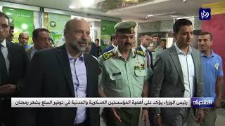 رئيس الوزراء يؤكد على أهمية المؤسستين العسكرية والمدنية في توفير السلع بشهر رمضان (5-5-2019)