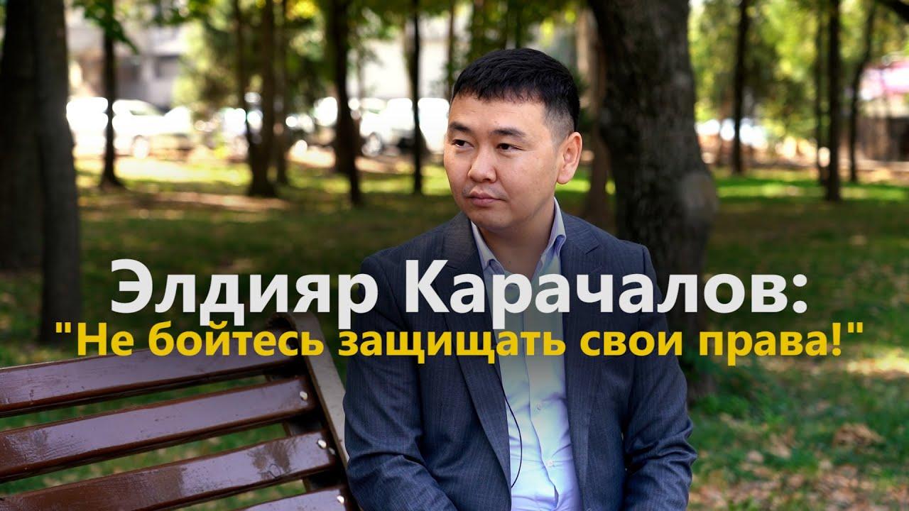 """Элдияр Карачалов: """"Не бойтесь защищать свои права!"""""""