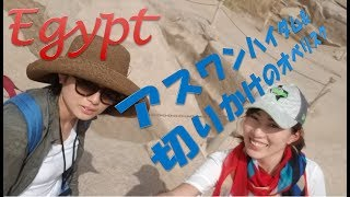 【#125】🇪🇬Egypt(エジプト)旅3~アスワンハイダム&切りかけのオベリスク編~