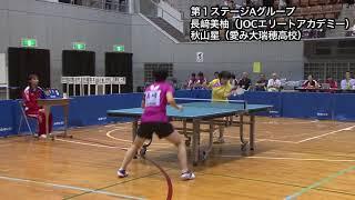 【ダイジェスト】世界ジュニア日本代表選考会 第1ステージ 長﨑美柚vs秋山星