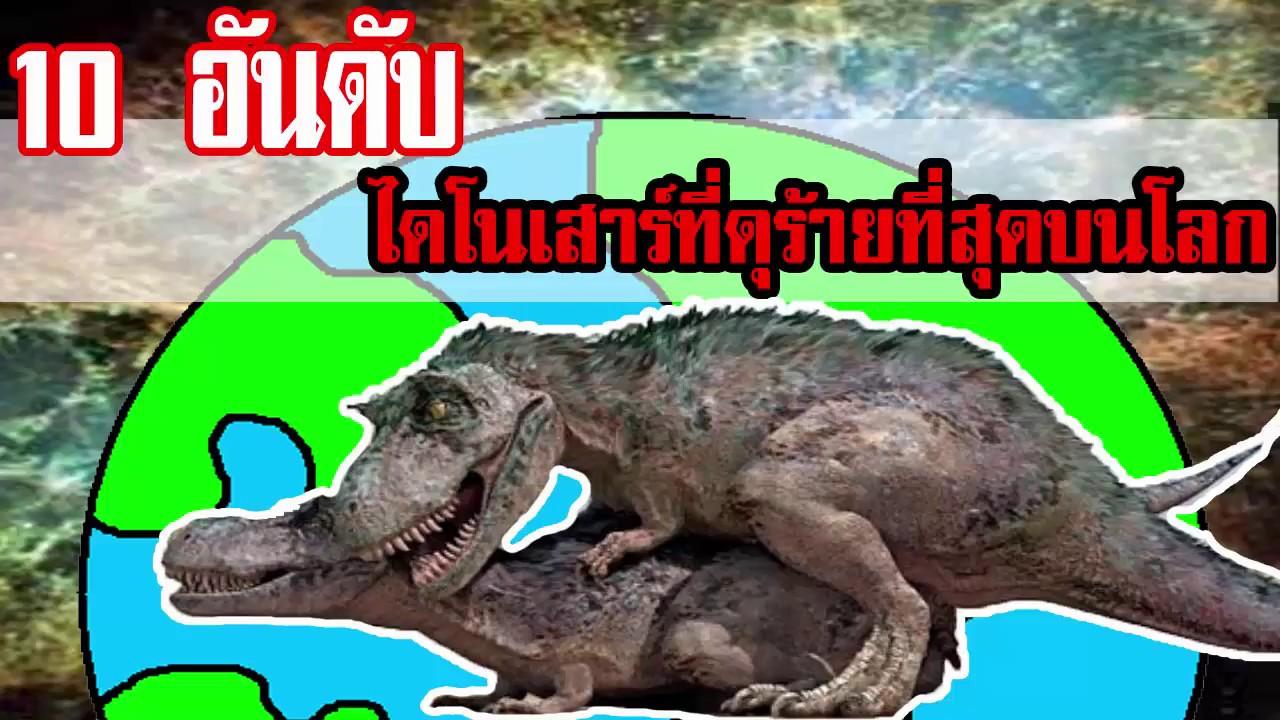 รบกวนช่วยเข้าตามลิงค์แล้วดูให้จบคนล่ะ 1 ครั้งน่ะจ๊ะ กับ 15ได้โนเสาร์ที่ดุร้ายที่สุดในโลก