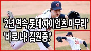 '롯데 끝판왕' 김원중 '첫 실전 투구에서 가볍게 1이닝 삭제!'