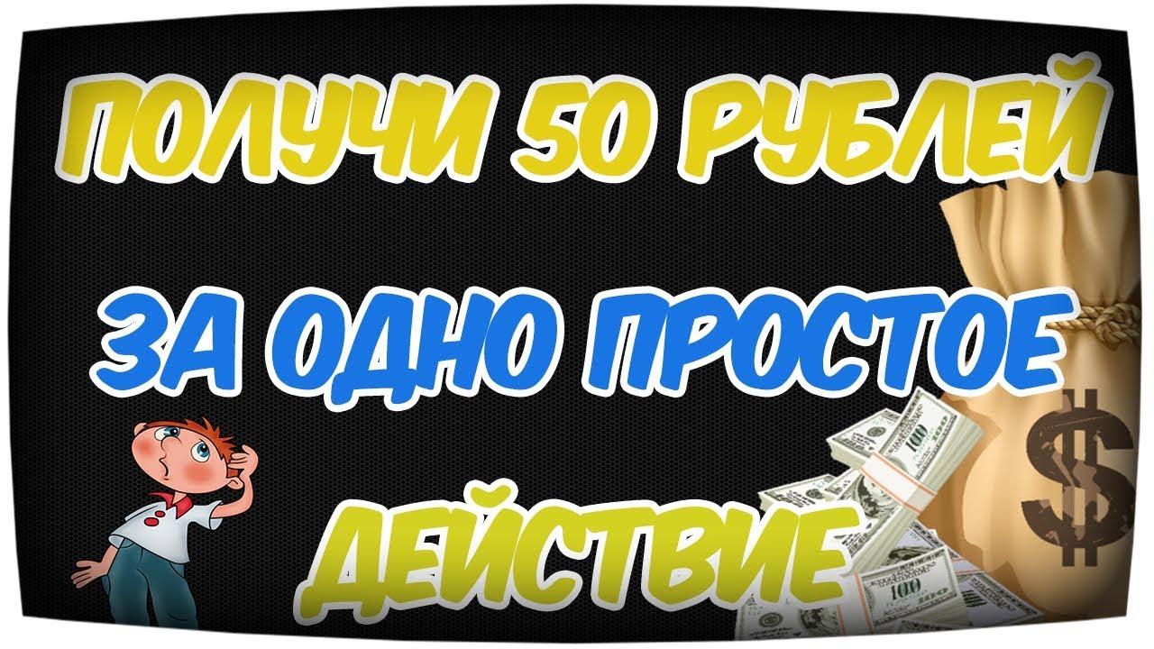 Как без вложений заработать в интернете 50 рублей в день ставки на спорт виды ставок