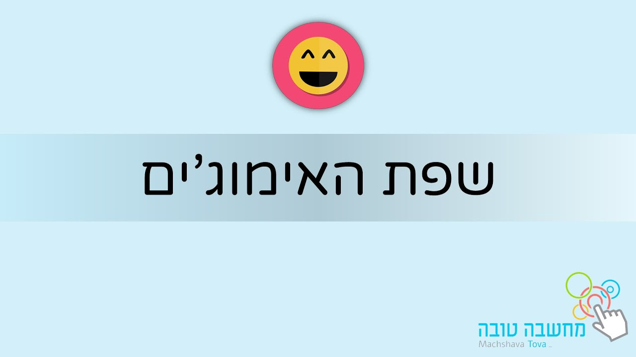 19.3.20 - Emoji שפת האימוג'י
