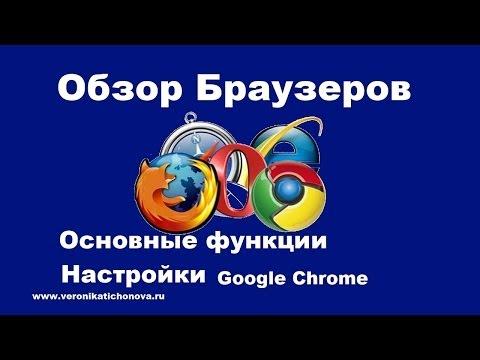 Как скачать и установить браузер Google Chrome