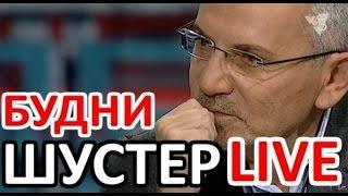 Шустер LIVE Будни. СКАНДАЛ Украина - Израиль. Что дальше?  (26.12.2016)