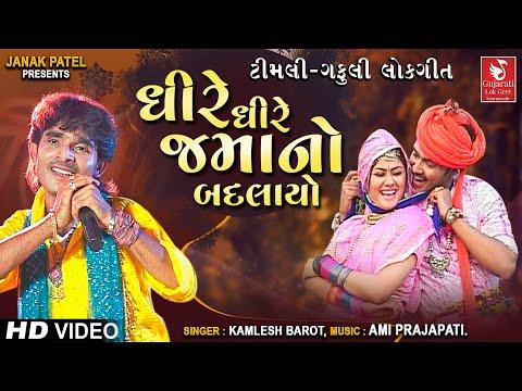 Dhire Dhire Jamano Badlayo | Ramtudi O Zamkudi | Kamlesh Barot | Timli Gafuli Song | Gujarati Song