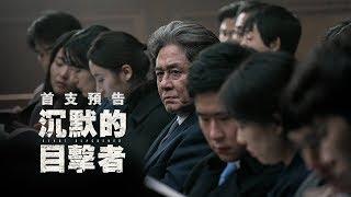 【沉默的目擊者】Heart Blackened 首支電影預告 1/19(五) 無罪釋放?