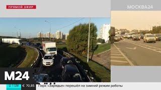 Смотреть видео Москвичи просят изменить схему развязки на пересечении Липецкой улицы и МКАД - Москва 24 онлайн