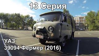 Новый УАЗ 39094 Фермер 2016. Обзор + Тест-Драйв (13 Серия).