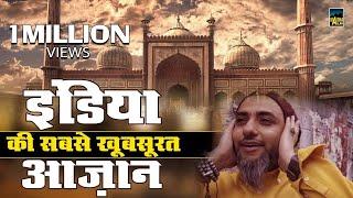 इंडिया की सबसे खूबसूरत अज़ान - India Ki Sabse Khoobsurat Azan - Beautiful Azan
