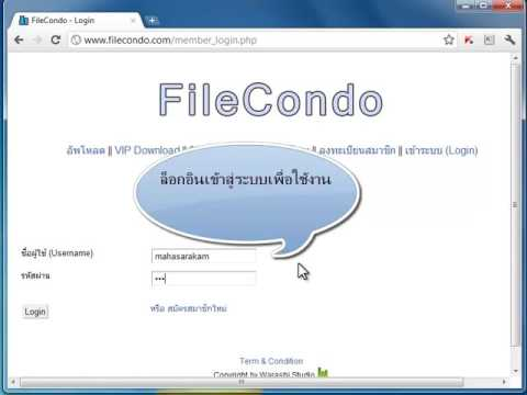 วิธีสมัคร  FileCondo VIP Member