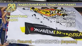 "Анонс матча ""ЛАДА"" - ""АСТРАХАНОЧКА"""