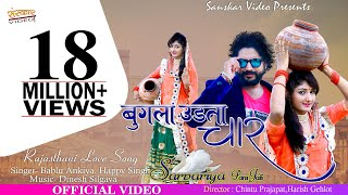 Rajasthani New Song || बगुला उड़ता चार || सरवरिये पानी जाती रे || Happy Singh, Bablu Ankiya ||