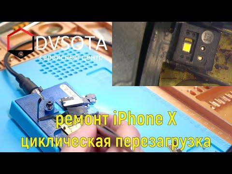 Ремонт IPhone X циклическая перезагрузка / залит датчик Face ID