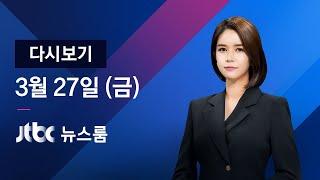 2020년 3월 27일 (금) 특집 뉴스룸 다시보기 - 이젠 '역유입' 걱정|중, 사실상 외국인 '전면 입국금지'