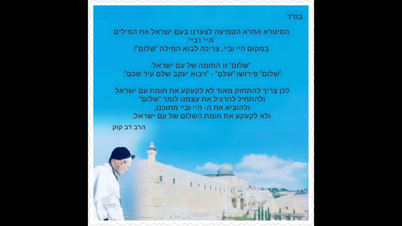 היי וביי קעקוע החומה של עם ישראל - הרב דב קוק