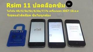 Rsim11 ปลดล็อคซิม ไอโฟน 4S-7plus เครื่องนอก iOS7-10 ติดล็อคเครือข่าย ซิมไม่ถูกต้อง