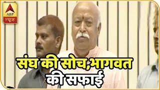 व्यक्ति विशेष: संघ बुरा है या बदनाम? | ABP News Hindi