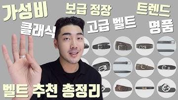 스타일&가격&직업&나이별 벨트 추천 총정리