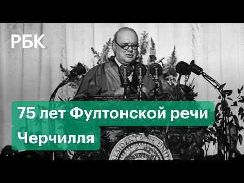Речь Черчилля о «железном занавесе» на русском языке. Начало холодной войны между СССР и Западом