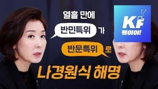 [영상] 반민특위가 반문(?)특위로…나경원의 말말말 / KBS뉴스(News)
