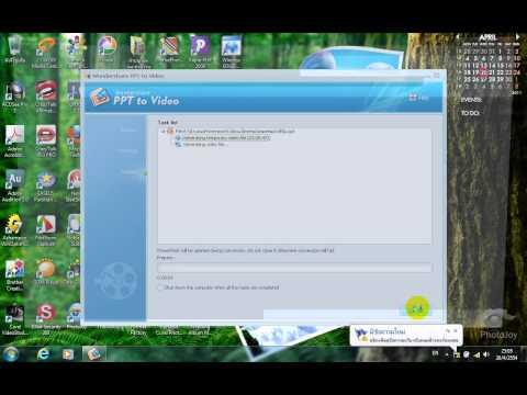 วิธีแปลงไฟล์PowerPointเป็นvideo.wmv