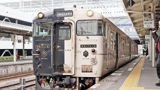 日本最南端の特急!指宿のたまて箱 車内放送 発車後&到着前 / JR九州