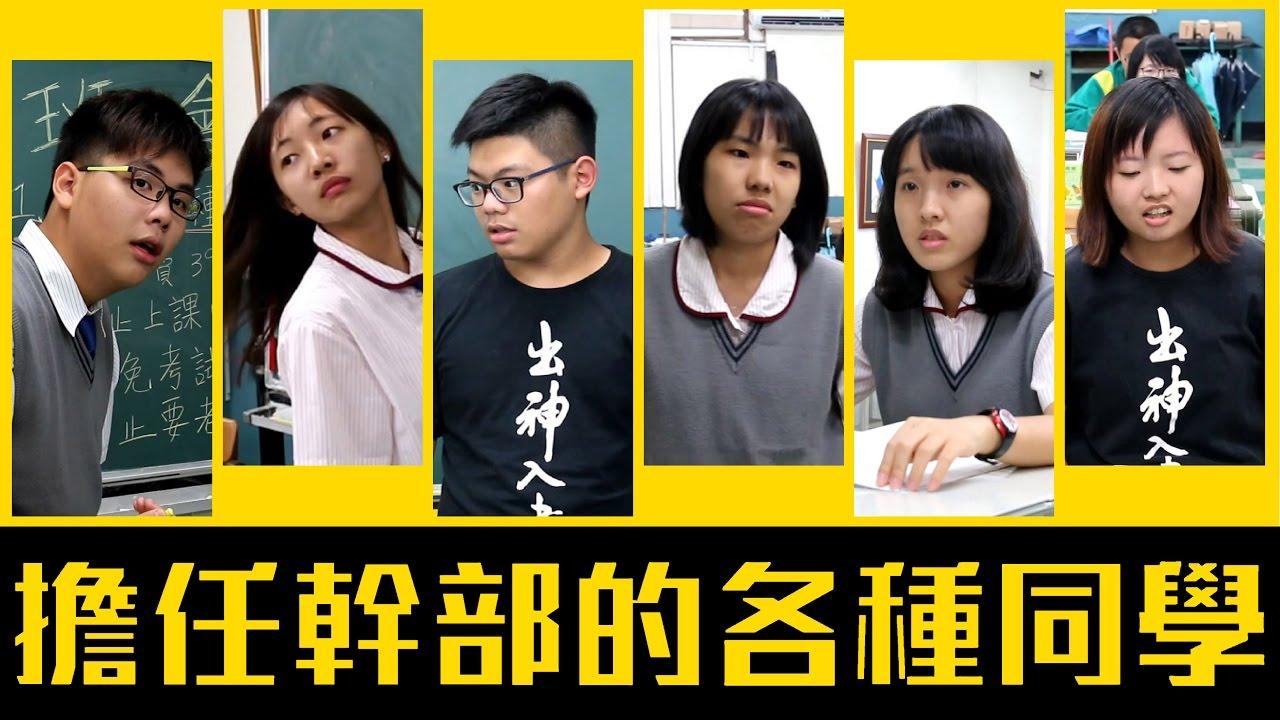 超命苦!擔任幹部的各種同學!【各種同學系列 第3回】 - YouTube