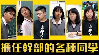 超命苦!擔任幹部的各種同學!【各種同學系列 第3回】 thumbnail