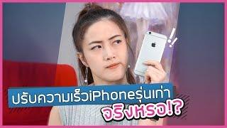 เฟื่องลดา | ปรับความเร็ว iPhone รุ่นเก่า จริงเหรอ!?