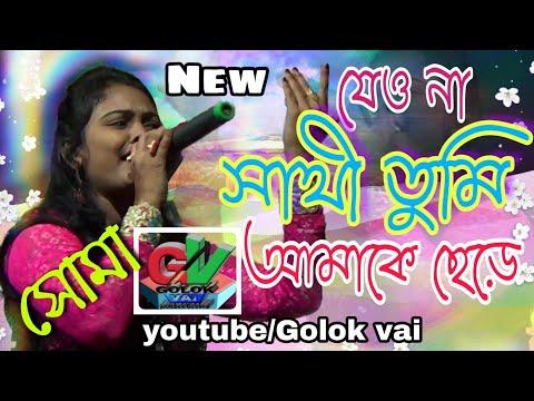যেও না সাথী তুমি||নতুন গান||সোমা বসাক||২০১৮卐||new Baul Song2018