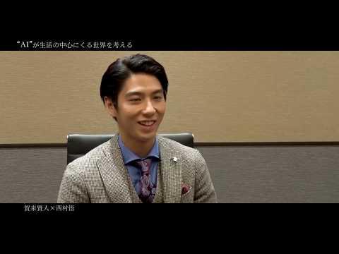 映画『AI崩壊』Blu-ray/DVDリリース特典 賀来賢人インタビュー映像