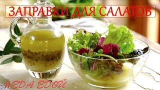 ТОП 3 рецепта заправок для салатов на основе растительного масла (+бонус) 👍